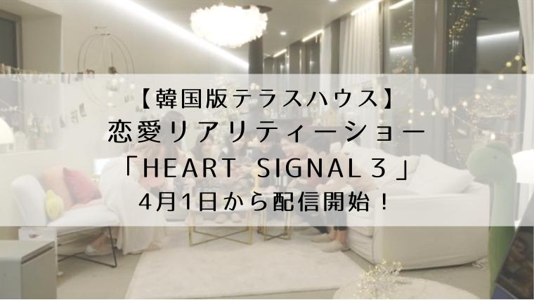 韓国版テラスハウス 恋愛リアリティーショー「HEART SIGNAL3」