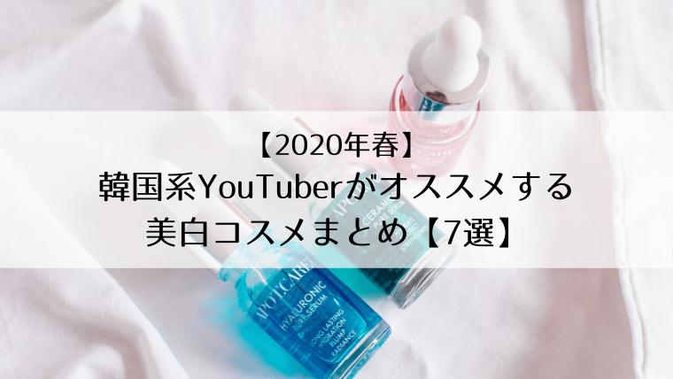 2020年春韓国系YouTuberがオススメする美白コスメまとめ