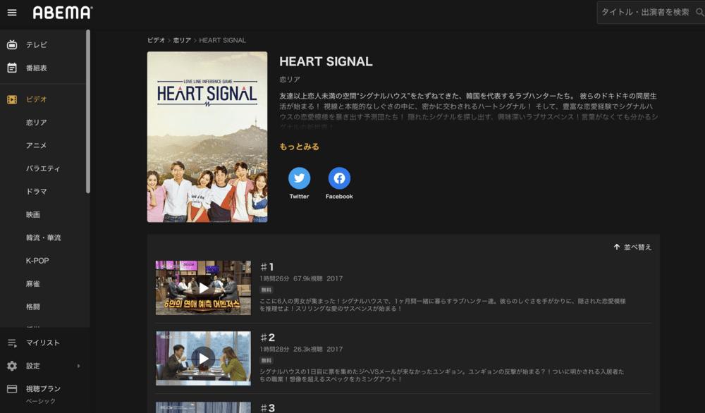方法②:AbemaTVのビデオ 【HEART SIGNAL1・2の一部、3】
