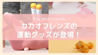【即日完売】カカオフレンズの運動グッズが登場!【2020年夏新作】