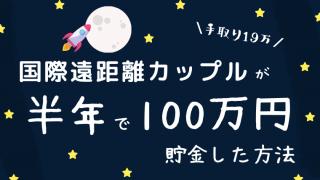 手取り19万の国際遠距離カップルが半年で100万円貯金した方法