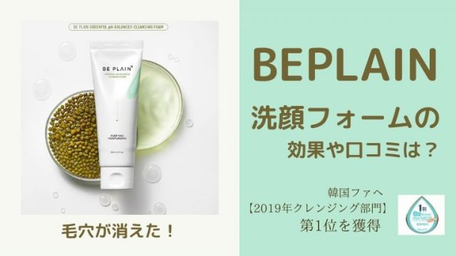 BEPLAIN(ビープレーン)の緑豆弱酸性クレンジングフォームの効果や口コミは?