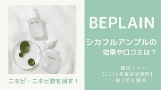 BEPLAIN(ビープレーン)のシカフルアンプルの効果や口コミは?【ニキビ肌/ニキビ跡改善】