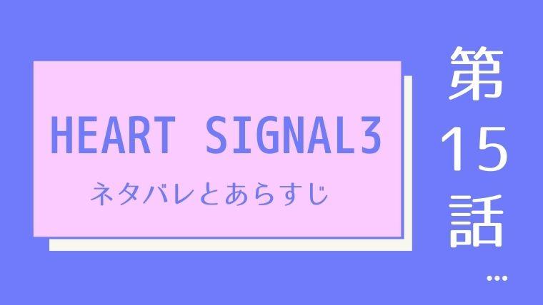 【即日更新】ハートシグナル3 最終話 第15話ネタバレとあらすじ【カップル成立】