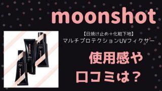 【乾燥肌がツヤ肌に】moonshotのマルチプロテクションUVフィクサーの使用感や口コミは?