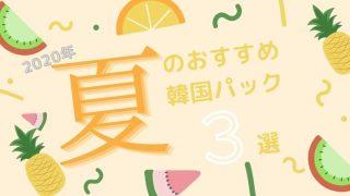 【2020年版】夏のおすすめ韓国パック3選【美白/鎮静/毛穴】