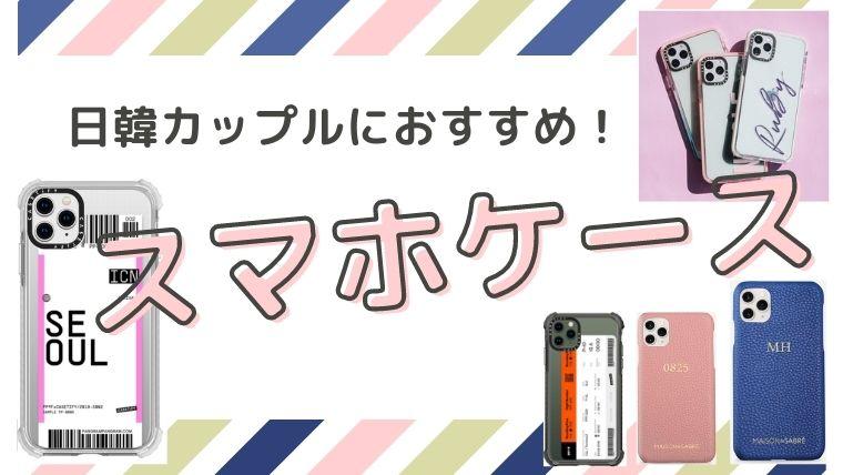 日韓カップルにおすすめ!絆を深めるスマホケース3選【割引コードあり】
