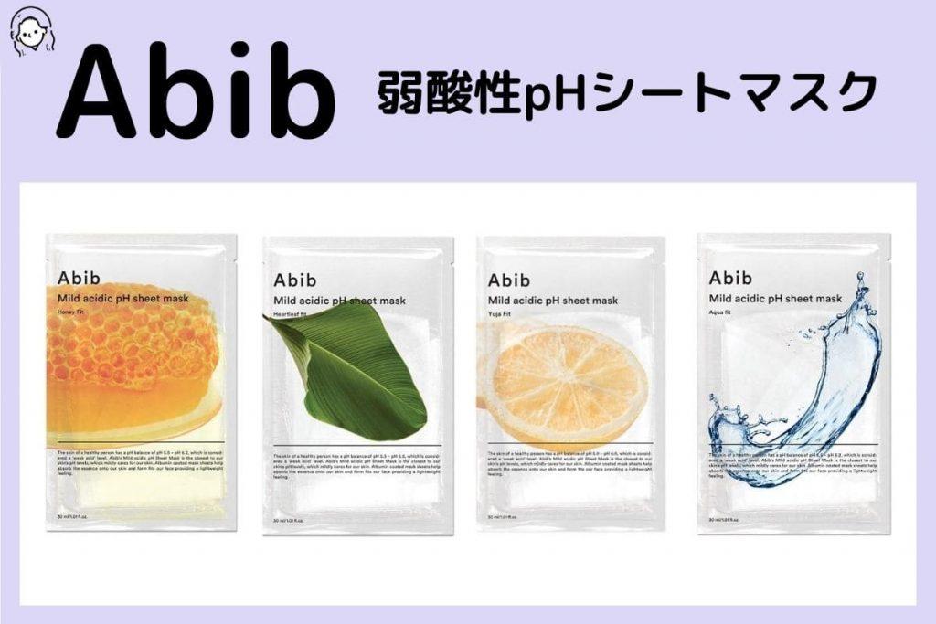 Abibのパック全10種類を徹底比較①弱酸性pHシートマスク