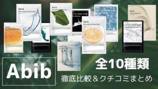 【完全版】Abibのパック全10種類を徹底比較&口コミまとめ【新作あり】