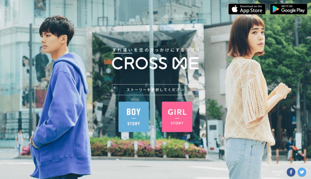 韓国人男性に出会いたい人必見!おすすめアプリ①クロスミー