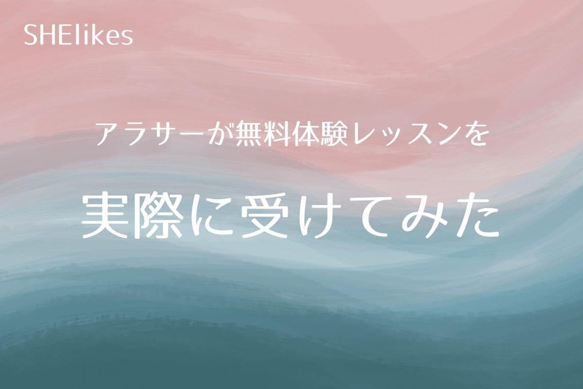 【体験談】アラサーがシーライクスの無料体験レッスンを受けてみた